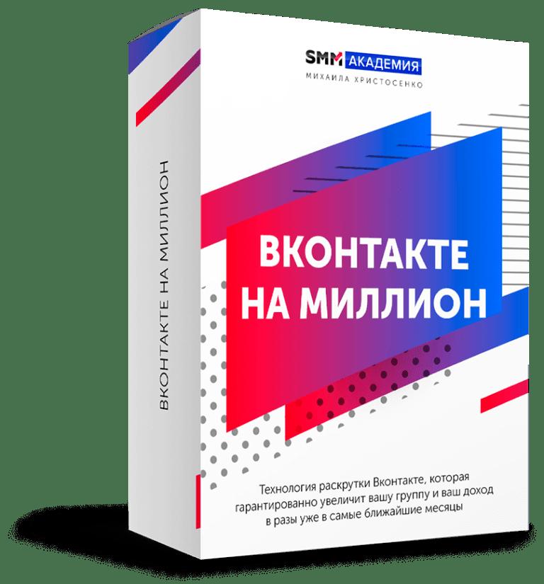 Курс ВКонтакте на миллион