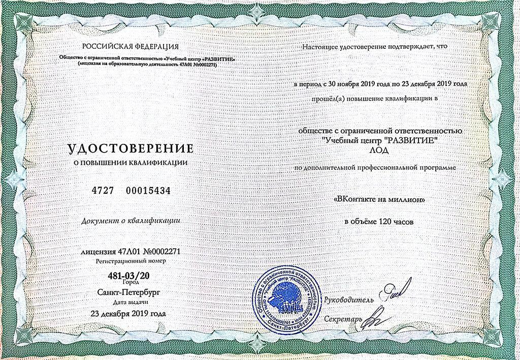Сертификат курса ВК на миллион