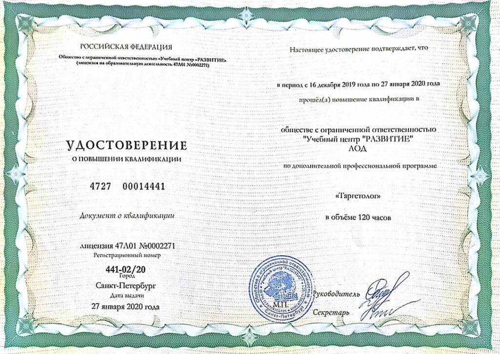 Сертификат курса Таргетолог