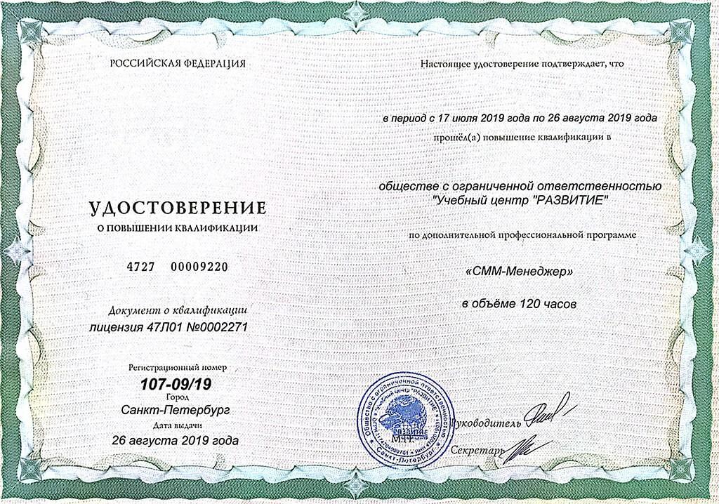 Сертификат курса СММ-менеджер