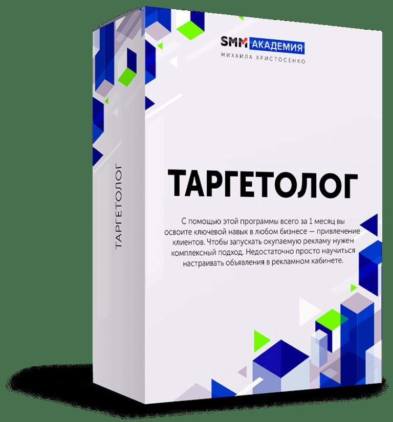 Курс Таргетолог