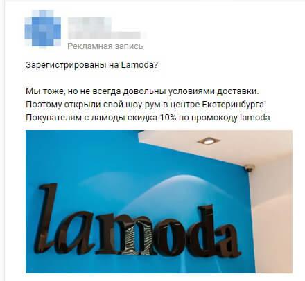 Промост, который нацелен на посетителей сайта Lamoda