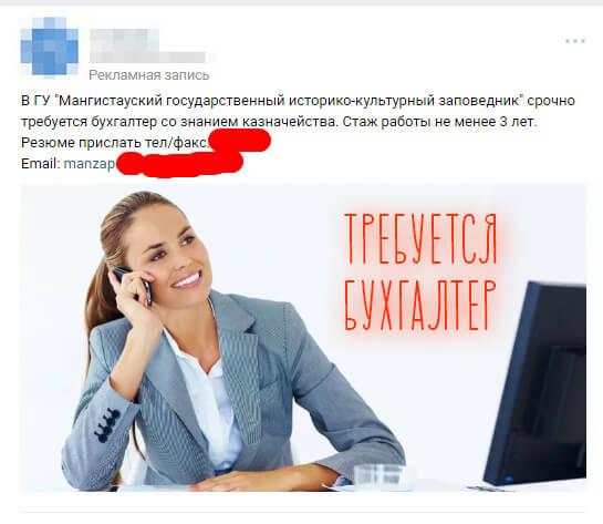 Рекламный пост, нацеленный на бухгалтеров