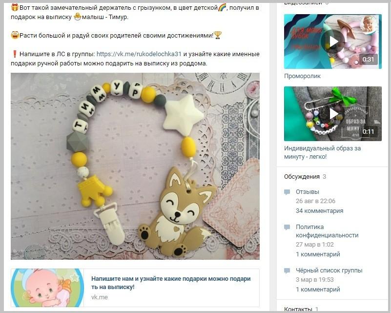 Как мастеру хендмейд-изделий стабильно получать заказы из группы Вконтакте