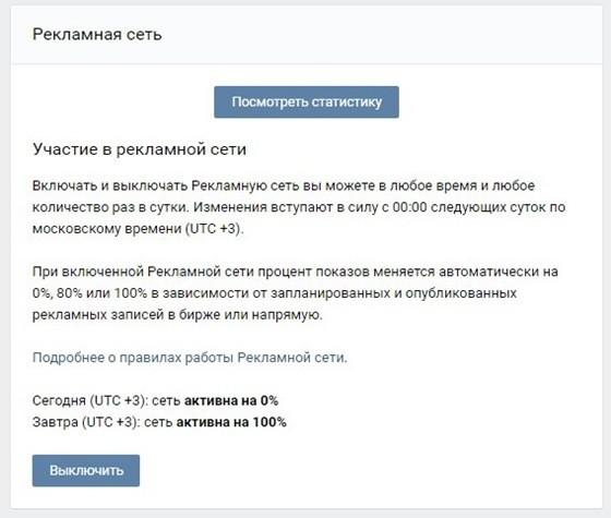 Рекламная сеть ВКонтакте