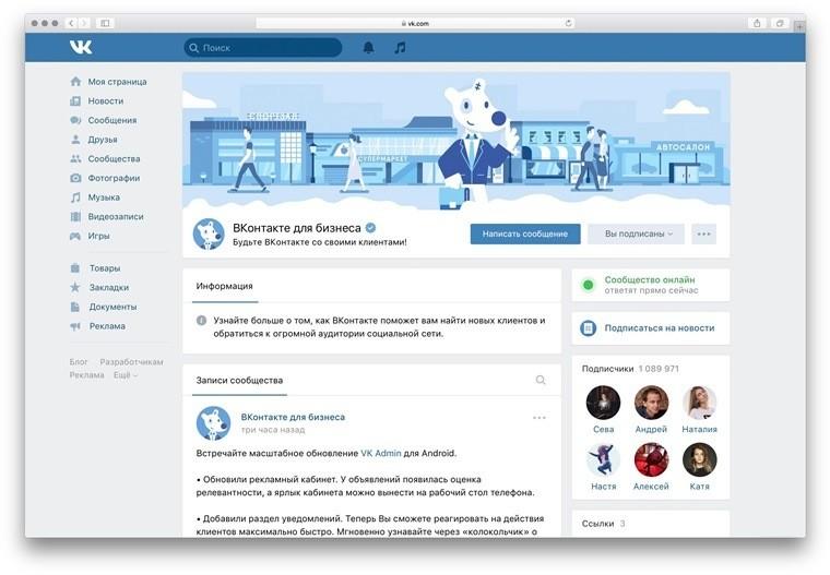 Как создать группу «ВКонтакте» для ее последующего продвижения