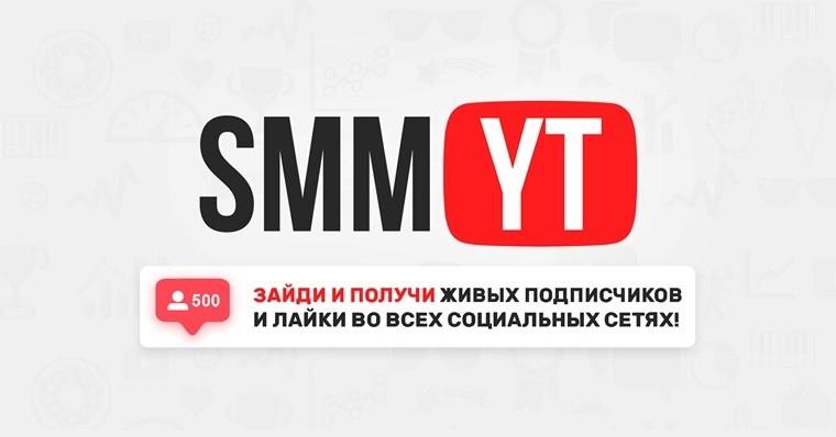 SMMyt