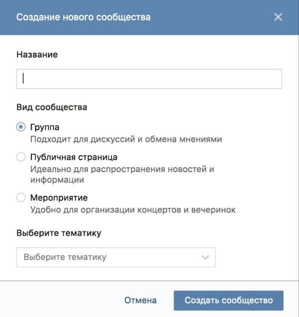 3 типа аккаунтов Вконтакте