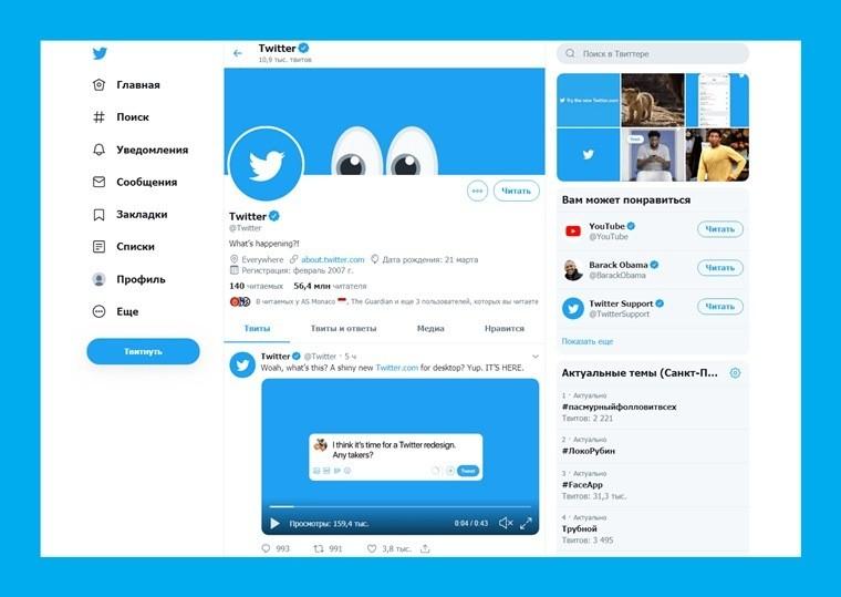 Создание и управление аккаунтом в Твиттере
