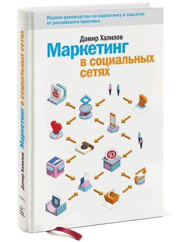 Дамир Халилов «Маркетинг в социальных сетях»