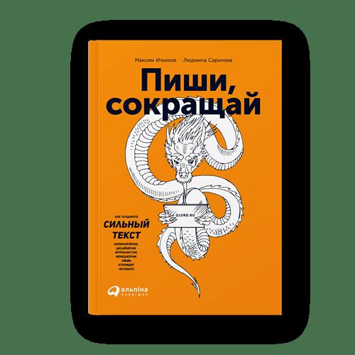 Максим Ильханов, Людмила Сарычева, «Пиши, сокращай»