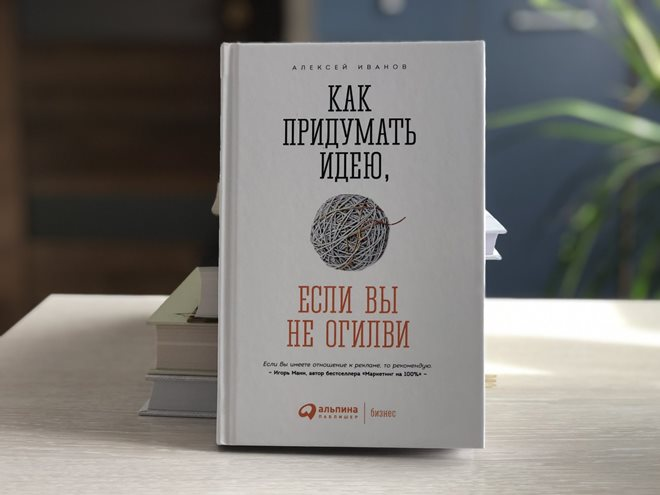 Алексей Иванов, «Как придумать идею, если вы не Огилви»