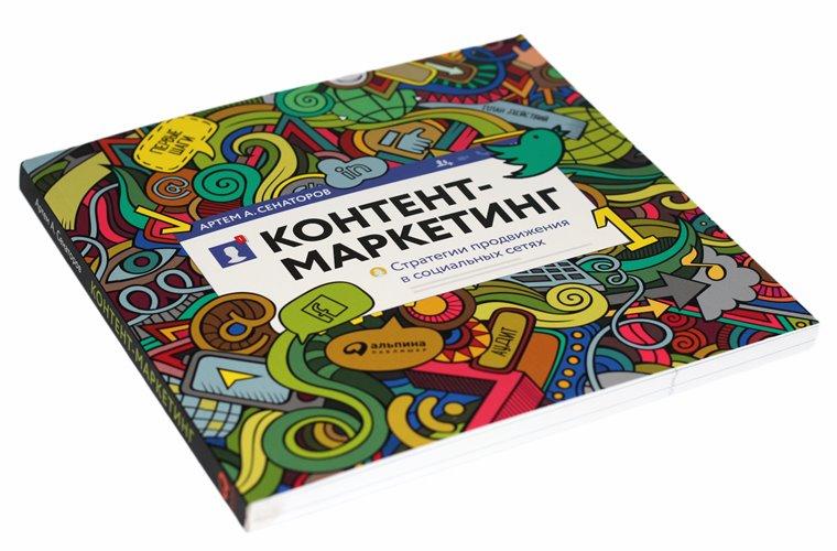 Артем Сенаторов, «Контент-маркетинг. Стратегии продвижения в социальных сетях»