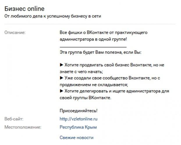 Что должно быть в описании сообщества ВКонтакте