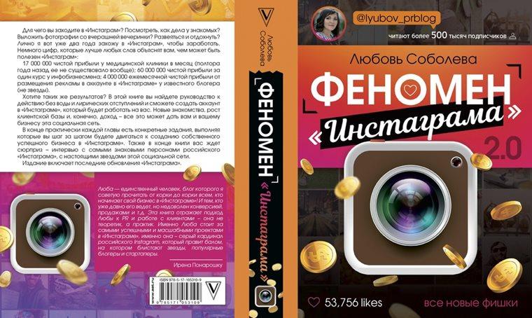 Любовь Соболева «Феномен «Инстаграма» 2.0. Все новые фишки»