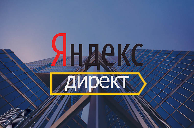 Реклама в TikTok через Яндекс.Директ