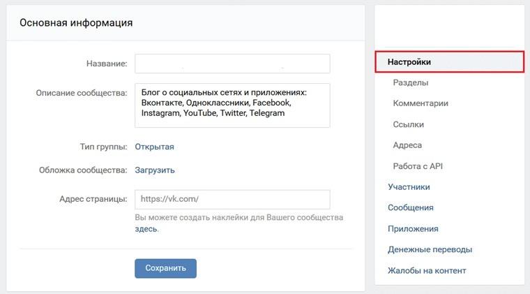 Первый этап раскрутки ВКонтакте