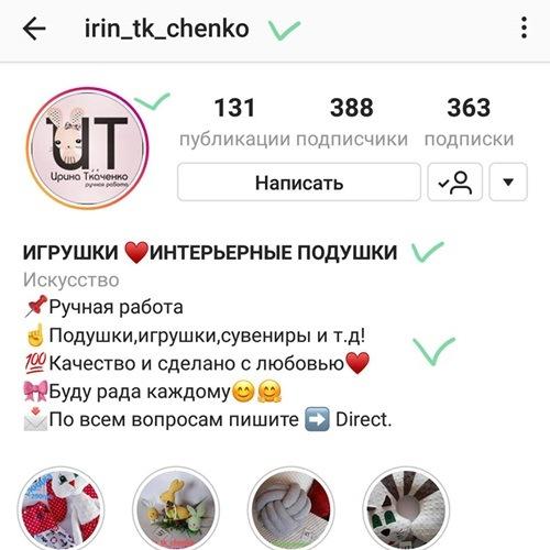 Классное название и описание вашего профиля в Инстаграм