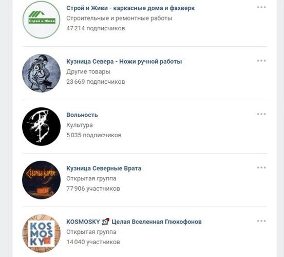 Простой способ скрыть свои подписки на группы ВКонтакте