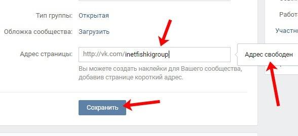Настройка публичной страницы ВКонтакте
