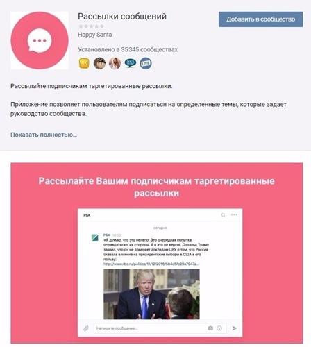 Принцип работы рассылки ВКонтакте