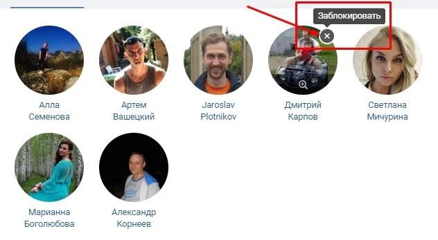 Блокировка человека Вконтакте