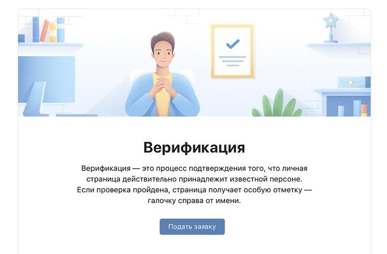 Оформление верификации ВКонтакте для личной страницы
