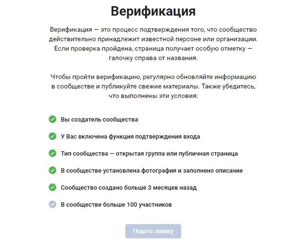Как получить верификацию сообщества ВКонтакте