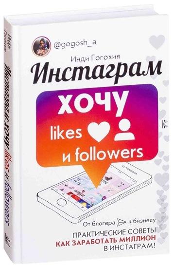 Инди Гогохия: «Инстаграм: хочу likes и followers»