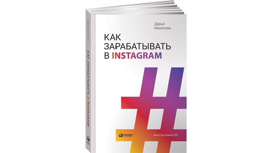 «Как зарабатывать в Instagram», Дарья Манелова