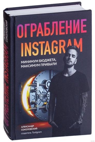 «Ограбление Instagram. Минимум бюджета, максимум прибыли», Александр Соколовский