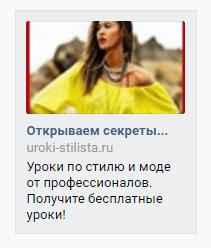 Форматы объявлений ВКонтакте
