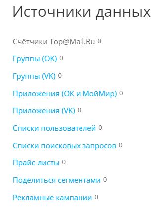 Выбор источника для создания аудиторий Mytarget
