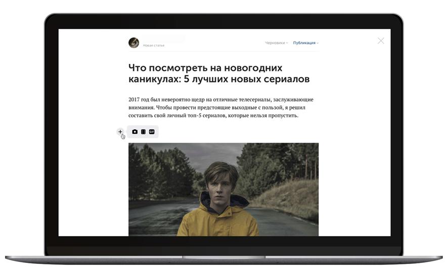 Статья ВКонтакте: описание и достоинства
