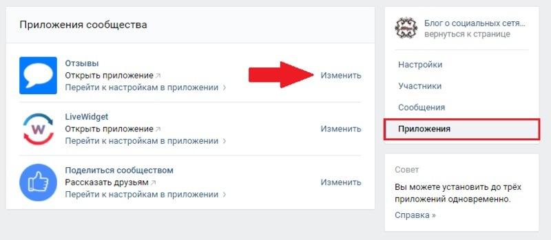 Как добавить приложение «Отзывы» в группу ВК