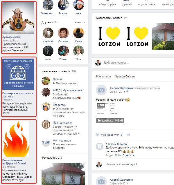 Форматы рекламы ВКонтакте примеры