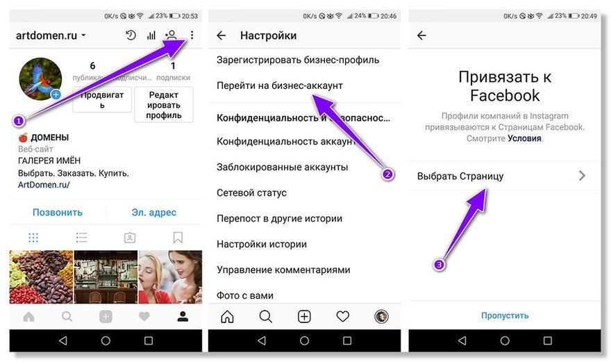 Первый шаг настройки рекламы в Инстаграм