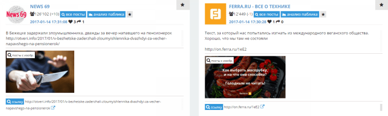 Примеры размещенной в сообществах ВКонтакте рекламы