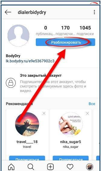Как вернуть пользователя в подписчики