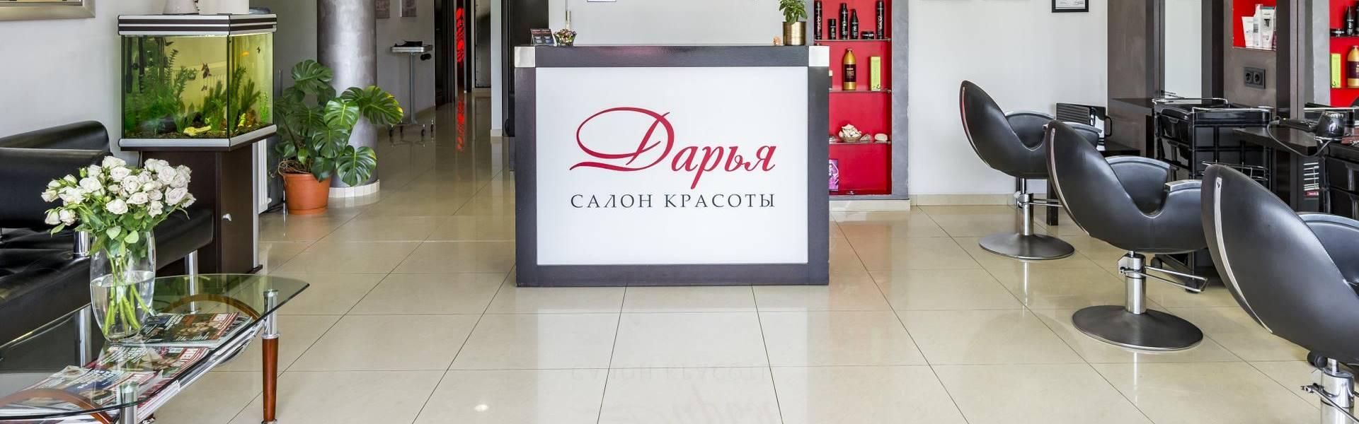 Оригинальные названия салонов красоты