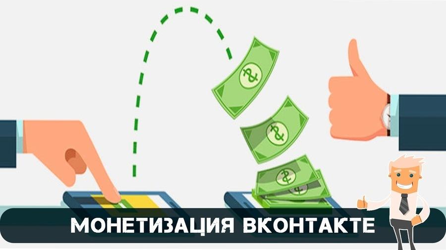 Задачи монетизации сообщества во Вконтакте
