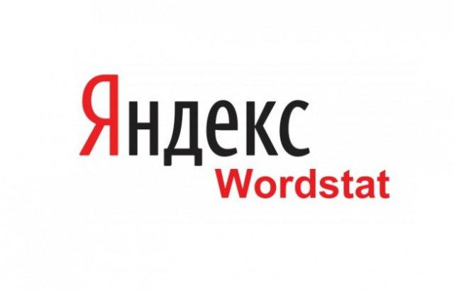 Яндекс.Вордстат