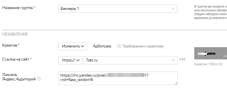 Пиксель ретаргетинга Яндекс