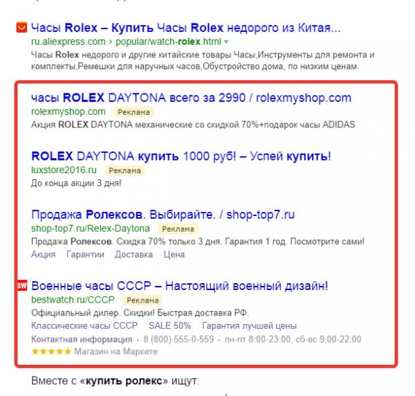 Блоки размещения объявлений на поиске Яндекс Директ