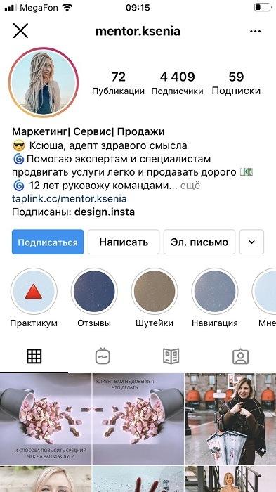 Пример готового УТП для салона красоты в Инстаграм