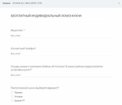Установлено приложение «заявки»