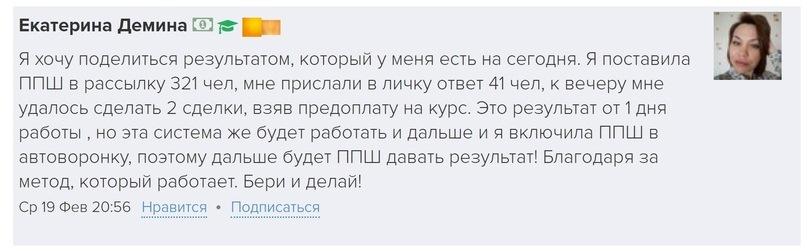 Группа Екатерины Дёминой