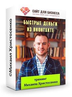 Книга Михаила Христосенко